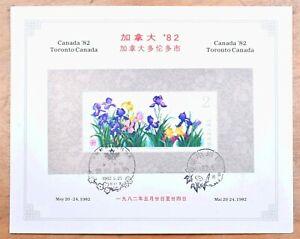 Mayfairstamps China 1982 PRC Flower Souvenir Sheet Toronto Canada Card wwm35183