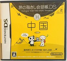 Nintendo DS NDS Import Point And Speak Phrasebook China Japanese Ver