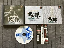 Tenchu Shinobi Gaisen - SPINE - JAP - PS1 - Playstation - Sony