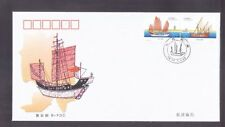 China 2001-23 Ancient Sailing Boats 古代帆船, FDC B