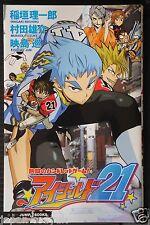 JAPAN novel: Eyeshield 21 Netto no Hundred Game!