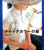 Chinese Style Dresses /Japanese Clothes Sewing Parttern Book