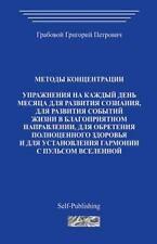 Metody Koncentracii by Grigori Grabovoi (2014, Paperback)
