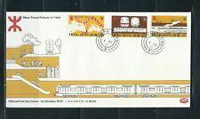 Hong Kong 1979 Mass Transit Railroad FDC Sc#358-60