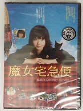 Kiki's Delivery Service 2014 REGION 3 DVD English Sub Japanese Live Action 魔女宅急便