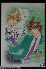 """JAPAN Shinobu Gotoh novel: Takumi-kun Series """"Akatsuki wo Matsu made"""""""