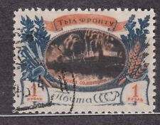 RUSSIA SU 1945 USED SC#1018 1Rb, IIWW - Moscow fireworks.