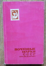 1969 RUSSIA BOOK POSTAGE STAMP USSR PRICE LIST CATALOG MARK OLD HISTORY ART POST