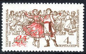 Russia 2561, MNH. State ensemble of folk dancers, 25th anniv. 1962