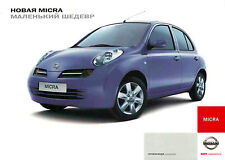 Advertising Postcard Nissan Micra - Russian Issue
