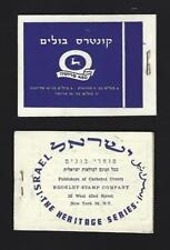 Israel 1953 Third Coins Booklet Bale B8b - Booklet Stamp Company Ad on Back