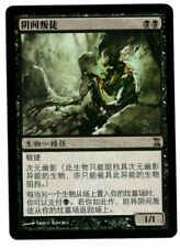 Nether Traitor MTG Chinese Time Spiral NM