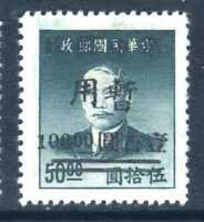 Central China 1949 Liberated Hankow SC $100/$50.00 Thick Line on SYS Mint D147