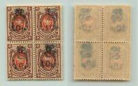 Armenia 🇦🇲  1919  SC  152b, MNH  block    . e5628