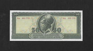 UNC 50 drachmas 1955 GREECE