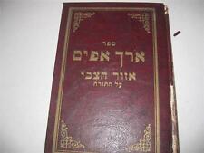 Hebrew ERECH APAYIM ON ANGER & EZOR HATZVI ON THE TORAH by Rabbi Avraham Yelllin