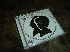 Bora Čorba - Njihovi dani (CD)