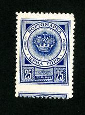 Montenegro Stamps Error