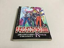 The King of Fighters 2000 K Comic Anthology Manga SNK NEO GEO AES MVS CD Japan