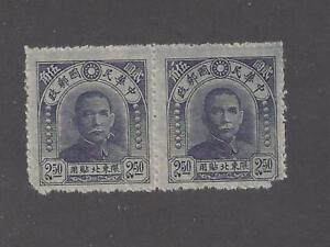 CHINA - N.E. PROVINCES -19,22,25 - SE-TENANT PAIRS - MNGAI  1946- DR SUN YAT-SEN