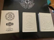 Tehilim Jewish Book Of Psalms+ Siddur  Leather Cover Set Of 2 Book W/Slipcover