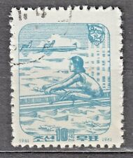 KOREA 1961 used SC#359 10ch stamp, Day of Sports ..., Rowing.
