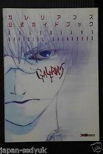 Galerians Official Guide Book Shou Tajima OOP RARE