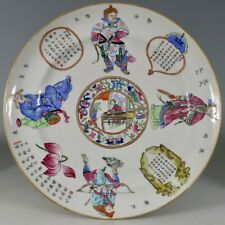 A Fine Chinese Large Famille Rose Wu Shuang Pu Plate Daoguang 19thC