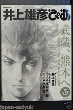 "JAPAN Vagabond book ""Takehiko Inoue Pia"""