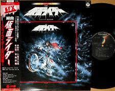 OST KAMEN RIDER skyrider promo LP w/OBI japan masked hero dj jazz funk breaks