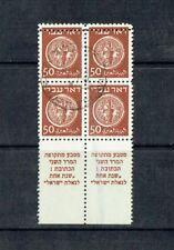 Israel 1948 Doar Ivri 50m Used Tab Block Error Double Perf. Scott & Bale 6