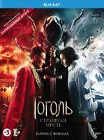 NEW* Gogol. A Terrible Vengeance (Blu-ray, 2017) Russian movie, w.English sub.