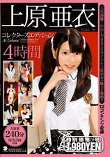 Ai Uehara Japanese Gravure Idol #5 240Min Video Region Free DVD Resale Edition