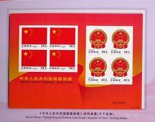 China PRC 2004-23 National Flag & Emblem STICKER 3571-3572 MNH Incl. Folder