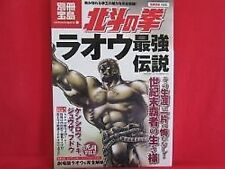 Fist of the North Star 'Raoh Saikyo Densetsu' illustration art book