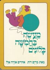 Tale of Five Balloons, miriam roth BOARD book Hebrew classic