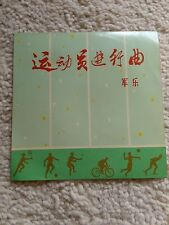 Vinyle: MARCH OF SPORTSMEN s/t RARE CHINESE MILITARY xm-1039 vinyl EP