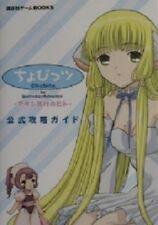 CHOBITS Atashidake no Hito Guide Game boy Advance Book
