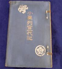Antique Book Oguri Hangwan Ichidaiki James de Benneville Yokohama 1915 Plates
