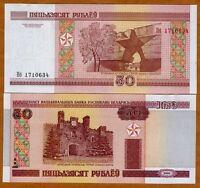 Belarus, 50 Rubles, 2000 (2011) P-New, Ex-USSR, UNC