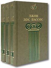 Джон Дос Пассос. Собрание сочинений в 3 томах (комплект) Новая книга