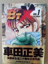 Beat-X (1) (Kadokawa Comics Ace) (1995) importado de Japón y en japonés
