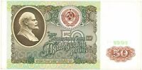 USSR RUSSIA 50 RUBLES 1991 LENIN KREMLIN CURRENCY MONEY BILL USED BANKNOTE