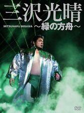 [ DVD ]  MITSUHARU MISAWA History DVD-BOX ALL JAPAN PRO-WRESTLING NOAH