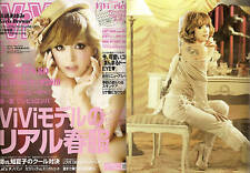 Hamasaki Ayumi ViVi Magazine May/2010 Issue Rare