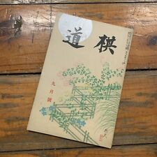 """ANTIQUE 1920's TRADITIONAL JAPANESE """"GO"""" GAME BOOK IGO WEIQI PUZZLE CHINESE #4"""