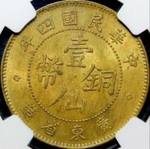 YR4 1915 CHINA / KWANGTUNG  ONE CENT - BRASS ~~ NGC MS63