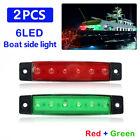 2x 12V Red+Green Boat Navigation Lights Stern Lights Starboard Light Kayak Light
