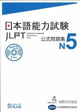 JLPT The Formal Work Book Japanese Language Proficiency Test N5 +CD Japan
