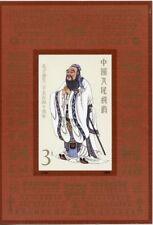 STAMP / TIMBRE DE CHINA / CHINE NEUF BLOC N° 51 ** PORTRAIT DE WU DAOZI